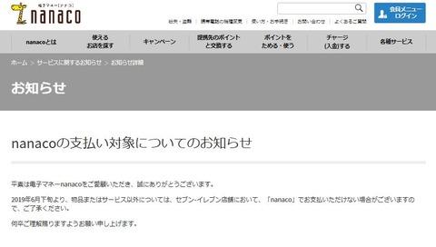 20190624_nanaco_info_2