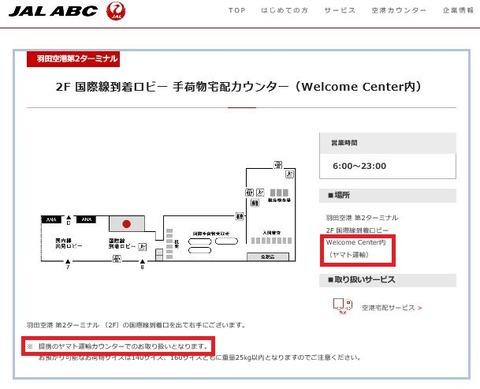 JALabc_haneda_T2_arrival