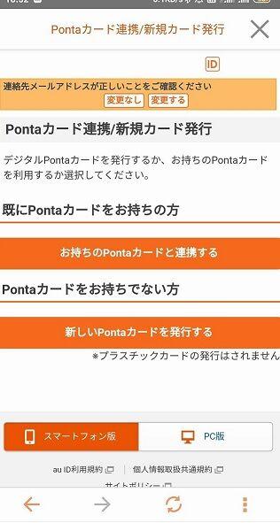 auPay_ponta_ID_2