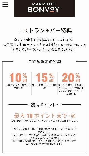 Bonvoy_discount