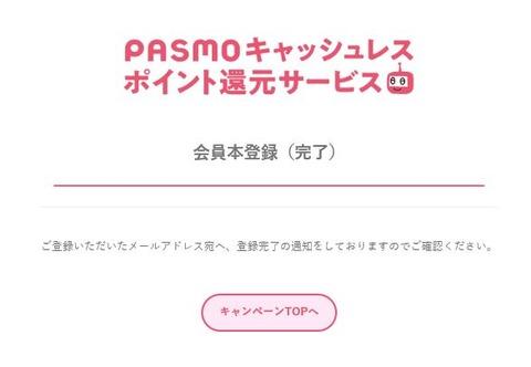 PASMO_cashless_6