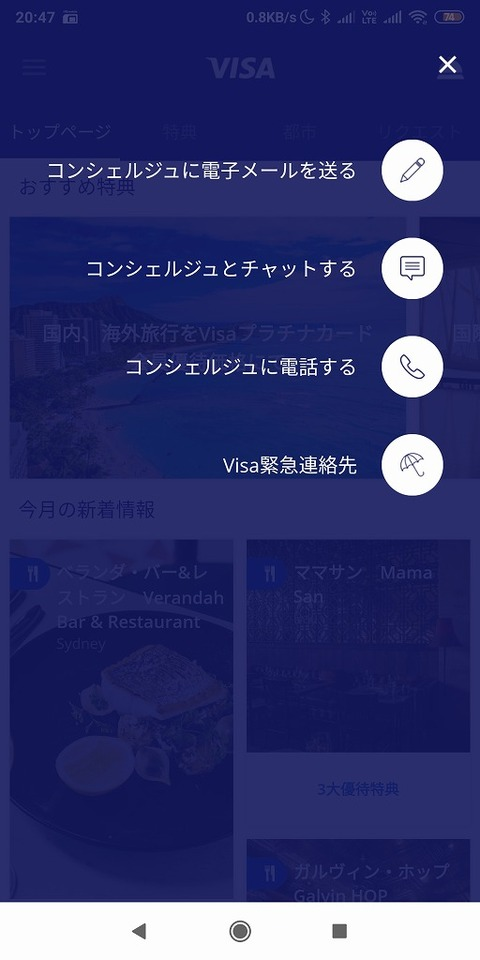 VPCC_app_chat