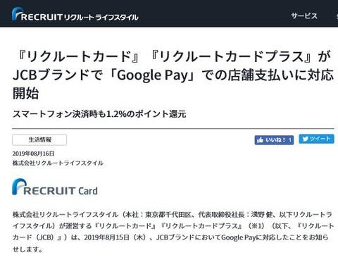 20190816_recruit_jcb_googlepay