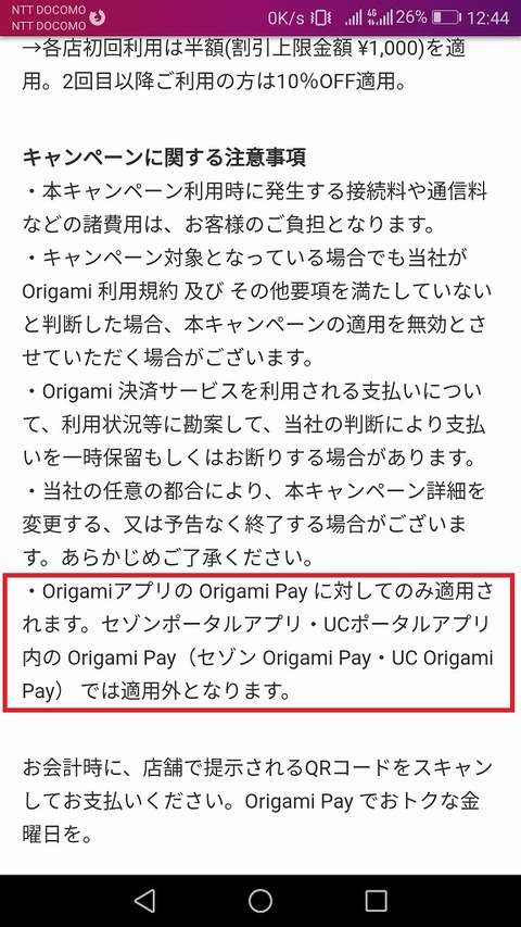origami_pay_campaign