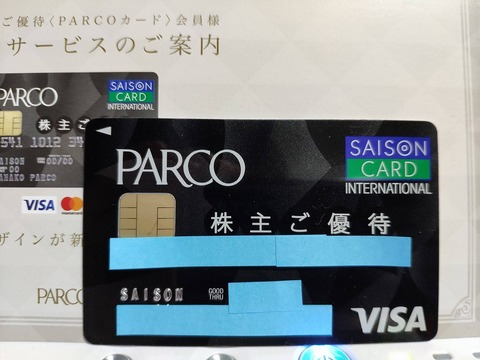 Parco_stock_holder