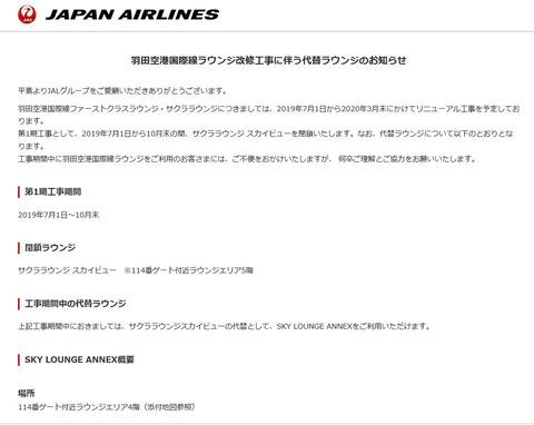 JAL_sakura_lounge_skyview_construction