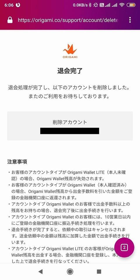 origami_cancel (6)