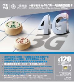 4G3G-1-Card-2-Number-Prepaid-SIM-Card_495x550_png_1335194955