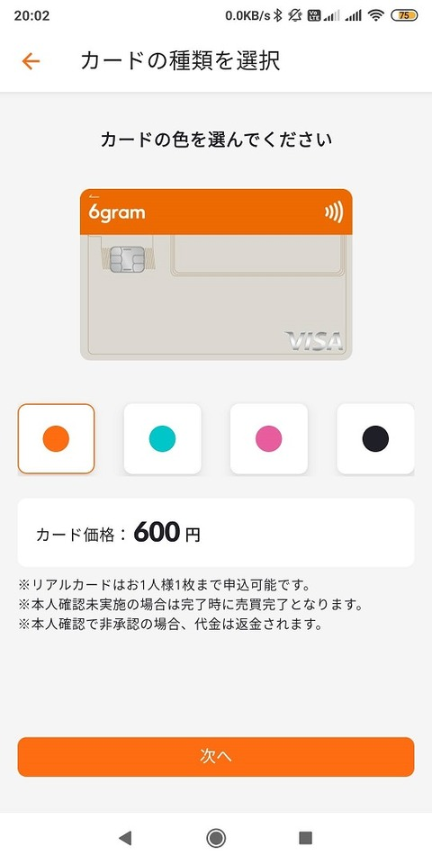 20210608realcard