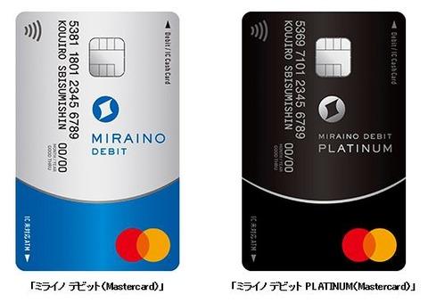 miraino_mastercard_debit