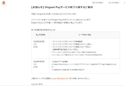 origami_terminate_20200228