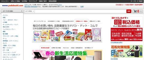 yodobashi_com