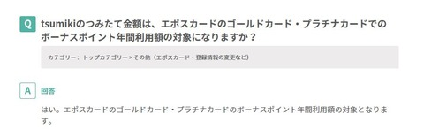tsumiki_nenkanriyou_FAQ