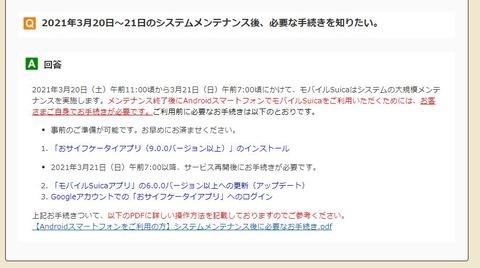 mobile_suica_update_2