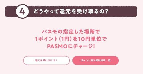 PASMO_cashless_4