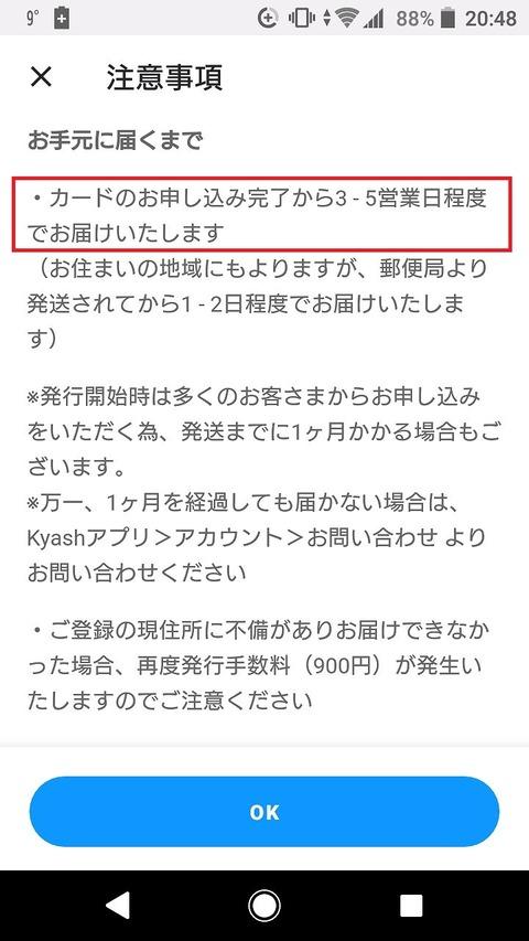 new_kyash_apply_1