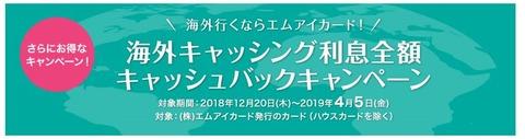 MI_overseas_cashing_campaign