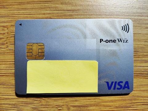 p-one wiz visa_1