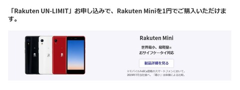 rakuten_mini_un_limit_2