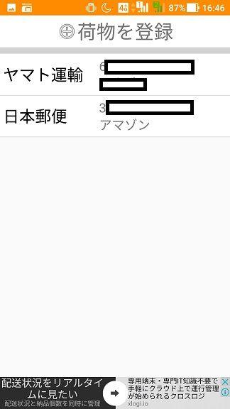 nimotsu2