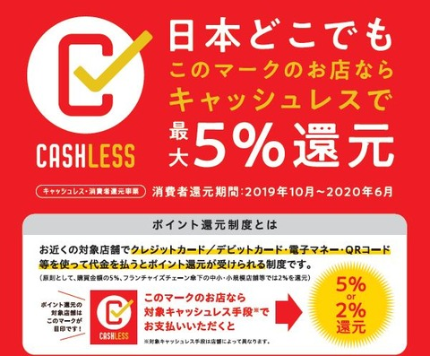 cashless_0
