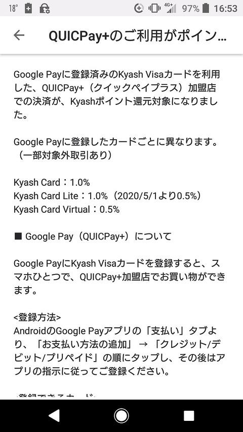 kyash_quicpay_plus_point