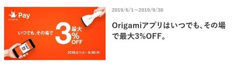 20190601_0930_origami_campaign