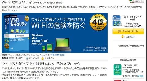wifi_security_1