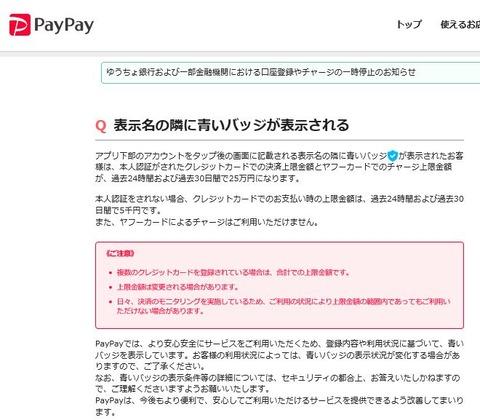 PayPay_blue_badge_FAQ