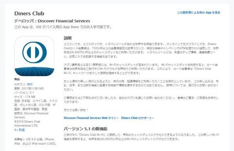 diners_app_ios