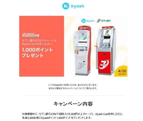 20200401_kyash_campaign