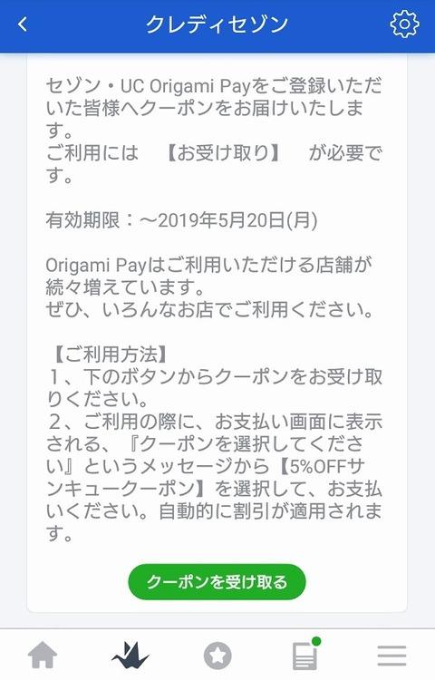 saison_origami2