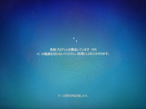 windows_update_3