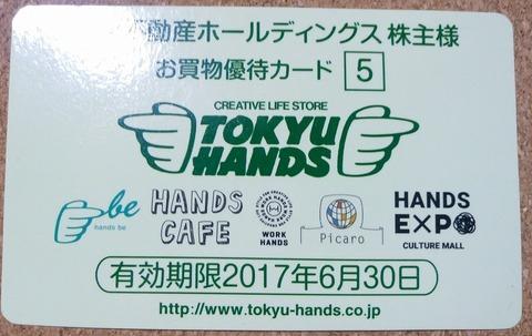 tokyuhands_discount