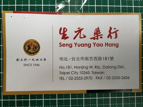 Seng Yuang Yao Hang (1)