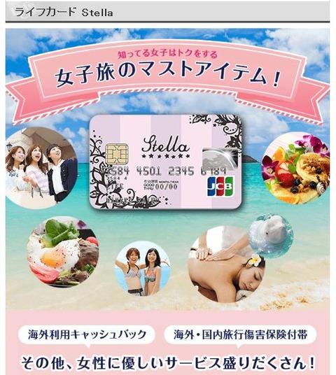Lifecard_Stella_hp