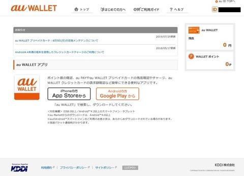 au_wallet_delivery_status_no