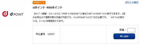 d_point_matsukiyo_point_transfer_3
