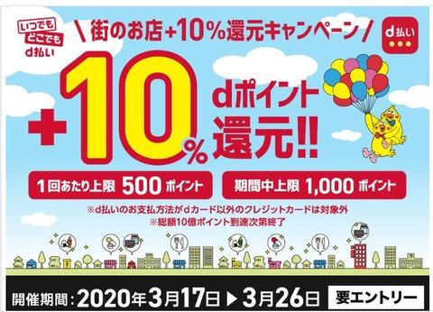20200317_20200326_dbarai_campaign_1