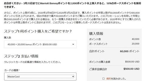Bonvoy_20200302