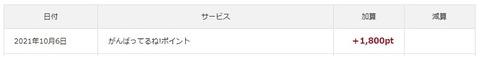 tsumiki_3year_point