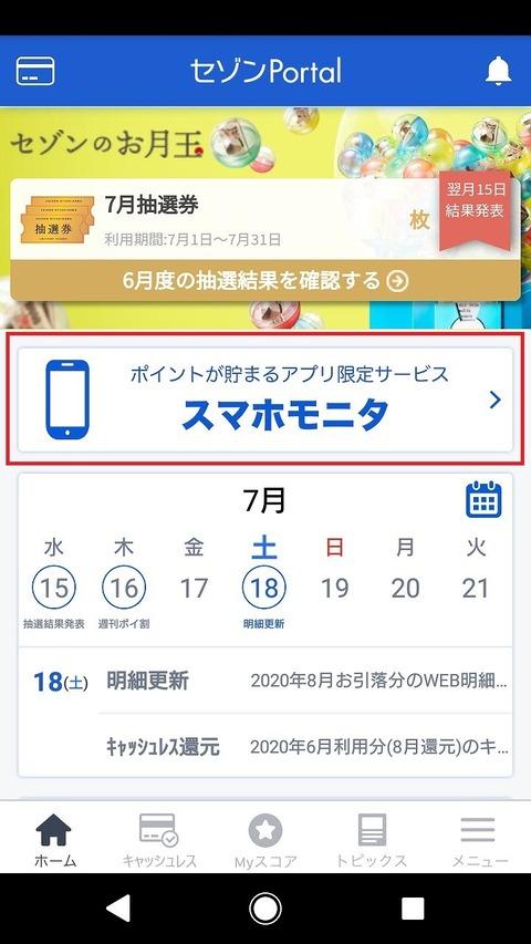 smartphone_monitor (1)