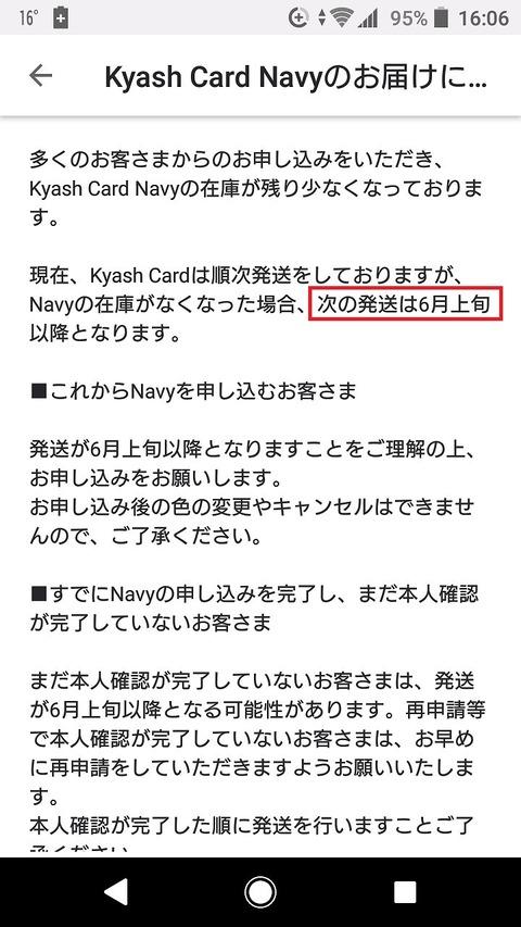 20200410_kyash delivery_delay