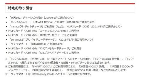 mufg_point_taishogai