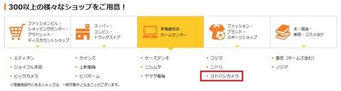 EPOS_point_up_shop_list_yodobashi