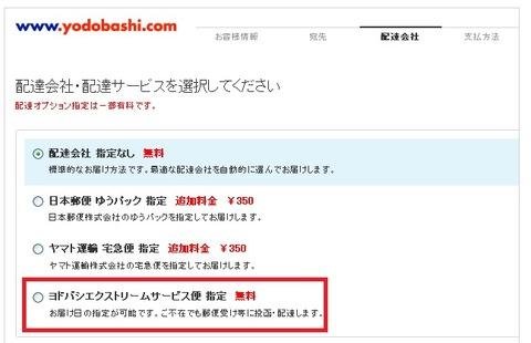yodobashi_delivery