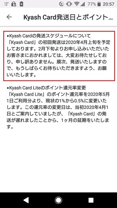 new_kyash_apply_3