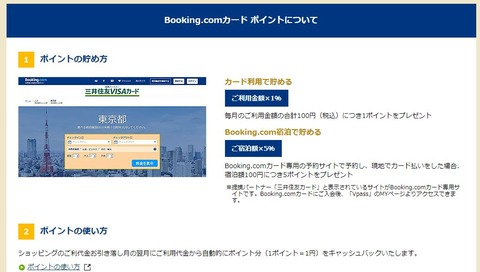 booking_com_card_point