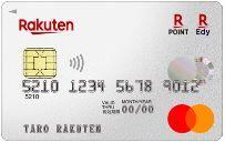 Rakuten_Mastercard