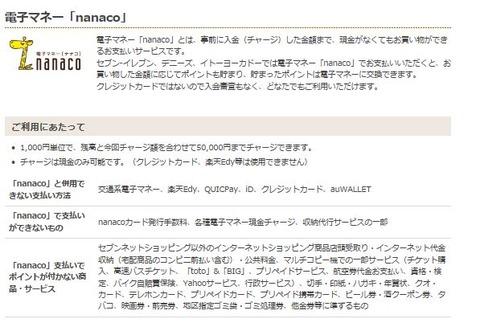 20190625_nanaco_info_2